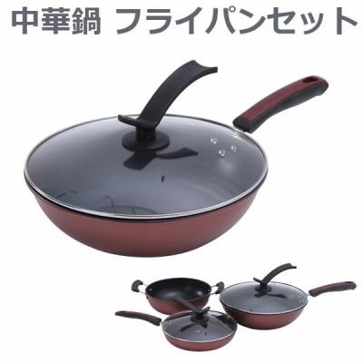 鍋 中華鍋 フライパンセット 3点セット IH対応 炒め鍋 鍋蓋付 取っ手あり ガラス蓋 料理 調理道具 美味しい