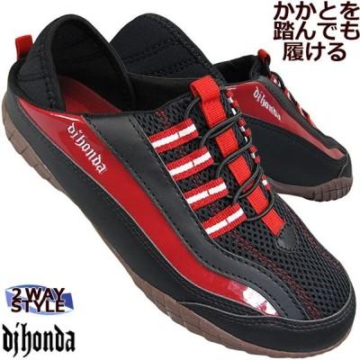 DJホンダ スニーカー DJ-208 メンズ トリコ ブラック ベージュ 24.5cm〜27.0cm