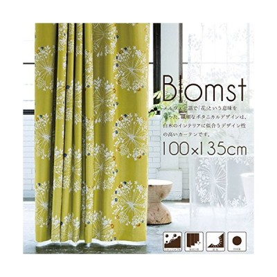 北欧風の繊細でボタニカルなデザイン ドレープカーテン blomst イエロー 100cm×135cm (2枚組) 日本製 遮光 ウォッシャブ