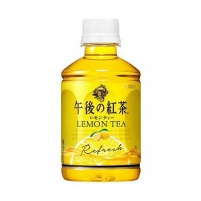 送料無料 キリン 午後の紅茶 レモンティー ホット&コールド 280mlペットボトル×24本入