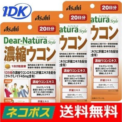 ディアナチュラスタイル 濃縮ウコン 20日分 40粒 3個セット 送料無料 Dear-Natura 肝臓エキス サプリ サプリメント アサヒグループ食品