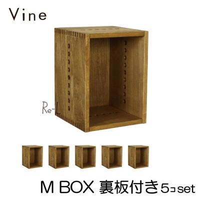 日本製 Vine ヴァイン M BOX(裏板付き)   5個セット  自然塗料仕上げ桐無垢材キューブボックス・ユニット家具