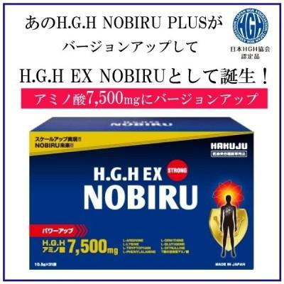 期間限定プライス HGH EX NOBIRU  H.G.H EX NOBIRU (10.5g x 31袋) 送料無料