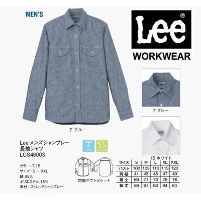 Lee メンズ シャンブレー長袖シャツ BMLCS46003