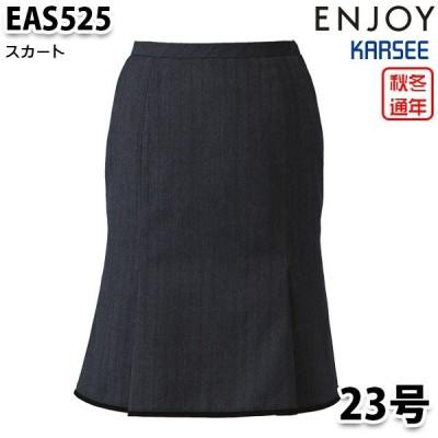 EAS525 スカート 23号 カーシーKARSEEエンジョイENJOYオフィスウェア事務服SALEセール