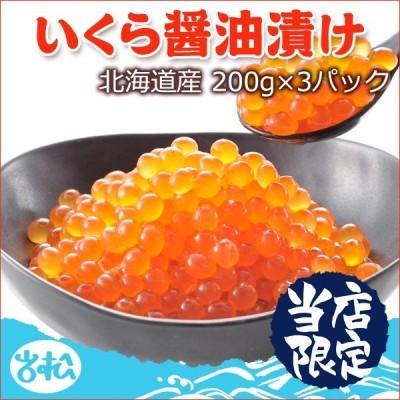 いくら醤油漬け 200g×3パック 北海道産 送料別 お取り寄せグルメ