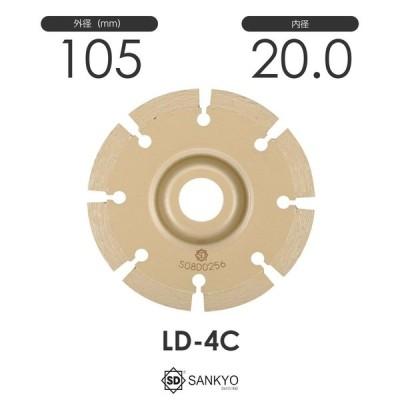 三京ダイヤモンド工業 レーザーコスモ(石材用) LD-4C