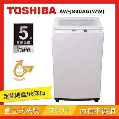 TOSHIBA東芝 7KG 直立式洗衣機 AW-J800AG(WW) (含基本安裝+舊機回收)