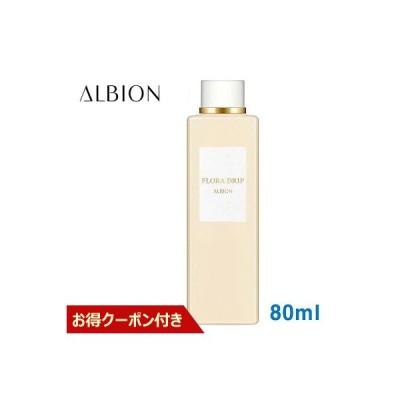 【クーポン付】アルビオン 化粧水 フローラドリップ 80ml [ALBION] FLORA DRIP 乾燥肌 海外仕様パッケージ プレゼント