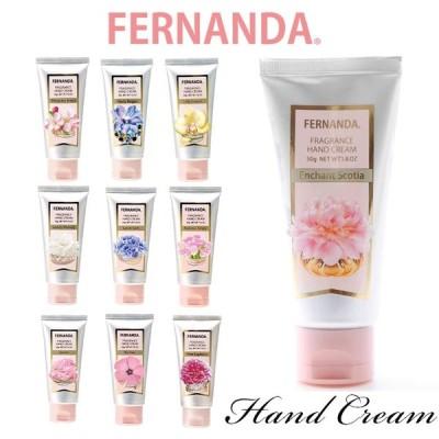 フェルナンダ ハンドクリーム 通販 ミニサイズ 50g FERNANDA 50g 50グラム シアバター 保湿 フローラル おしゃれ かわいい ギフト プレゼント 母の日