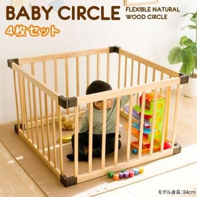 ベビーサークル 木製 ベビーゲート 4枚セット 4枚 まとめ買い 送料無料 おしゃれ コンパクト 木製ベビーゲート 柵 頑丈 赤ちゃん 子供