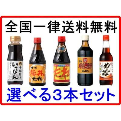 北海道限定 たれ つゆ 選べる3本セット ベル ソラチ キッコーマン ジンギスカン 豚丼 めんみ
