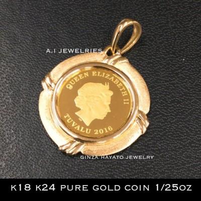 ペンダント 18金 K24 純金コイン エリザベス ホース 1/25オンス 水濡れOK / k18 k24 pure gold coin 1/25oz pendant