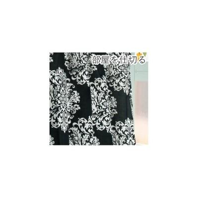 間仕切りカーテン / 幅60-110×丈178cm ブラック オーナメント柄 / フック リングランナー 『ラウンドオーナメント』 九装 [▲][TP]