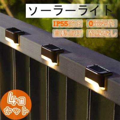 ソーラーライト ガーデンライト 屋外 自動点灯 デッキライト 4個セット おしゃれ LED 防水 LED ソーラーランプ アウトドア ウォームライト 階段 門灯 通路 庭
