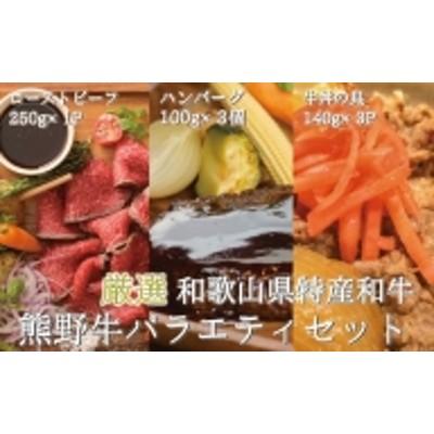 特選黒毛和牛 熊野牛 お惣菜セット(ローストビーフ×1、ハンバーグ×3、牛丼の具×3) 加工品バラエティセットミニ