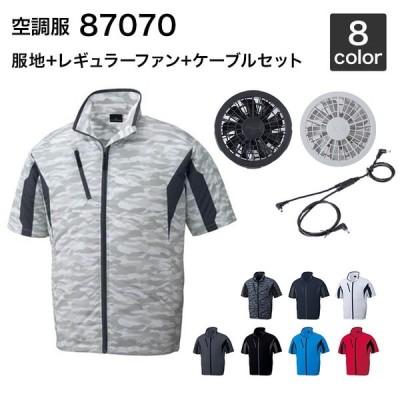 空調服 自重堂 87070(ファンセット付き FANCB2GJ/FANCB2BJ)作業服/作業着