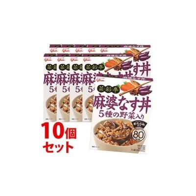《セット販売》 江崎グリコ 菜彩亭 麻婆なす丼 (140g)×10個セット マーボーなす丼のもと レトルト食品 ※軽減税率対象商品