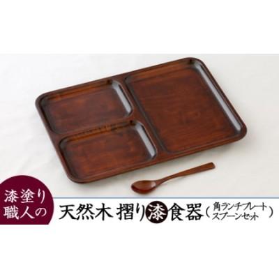 AO003_【天然木漆器】角ランチプレート(小スプーン付)