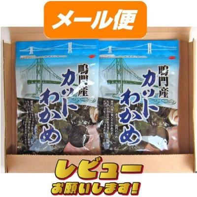 【ゆうパケット】【阿波の味】八百秀 カットわかめ【鳴門産】 50g×2袋