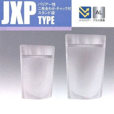 JXP-1112ZS 110×125+33mm(2,000枚) バリアー二枚合わせチャック付きスタンド袋/脱酸素剤包装対応袋/防湿袋