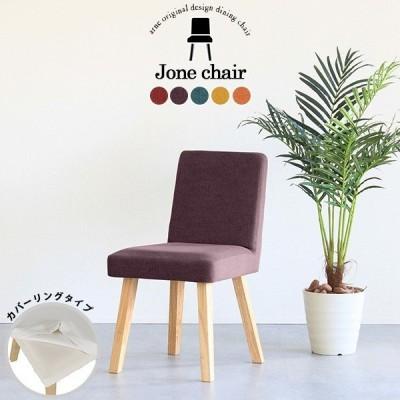 ダイニングチェア 業務用 北欧 ファブリック カバーリング おしゃれ カフェ カバーリングタイプ 椅子 チェア