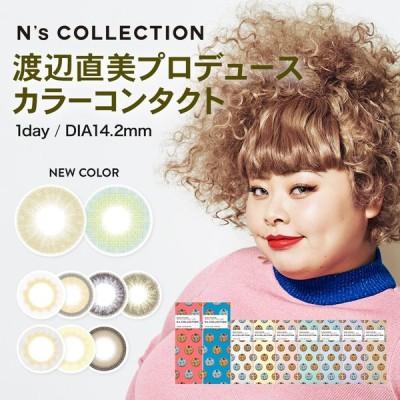 渡辺直美プロデュースカラコン『N'sCOLLECTION』1day 1箱10枚入 度なし/度なし カラーコンタクトレンズ