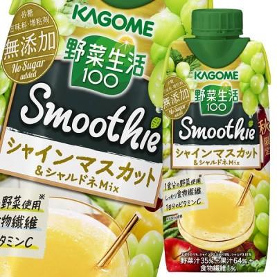 【送料無料】カゴメ 野菜生活100 Smoothieシャインマスカット&シャルドネMix330ml×4ケース(全48本)