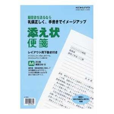 コクヨ [便箋] 添え状便箋 (A4 20枚) ヒ581