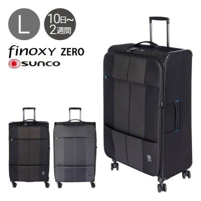 サンコー スーツケース 88L 72cm 3.1kg ソフト ファスナー フィノキシーゼロ FNZR-72 SUNCO   キャリーバッグ 軽量 拡張 [PO10]