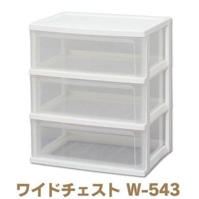 衣装ケース プラスチック チェスト 3段  W-543 2個セット 押入れ 押入れ収納 衣替え 収納 収納ボックス 収納ケース クローゼット アイリスオーヤマ