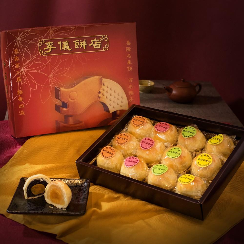 李儀餅店|四色蛋黃酥12粒裝(紅豆.綠豆.蓮蓉.棗泥)
