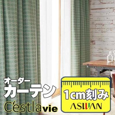 カーテン プレーンシェード アスワン セラヴィ C'estlavie Shakou E7185〜7186 スタイリッシュウェーブ縫製 約1.5倍ヒダ