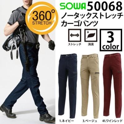 SOWA 桑和 360°ノータックストレッチカーゴパンツ 50068 メンズ 作業服 作業着 メーカー在庫・お取り寄せ品