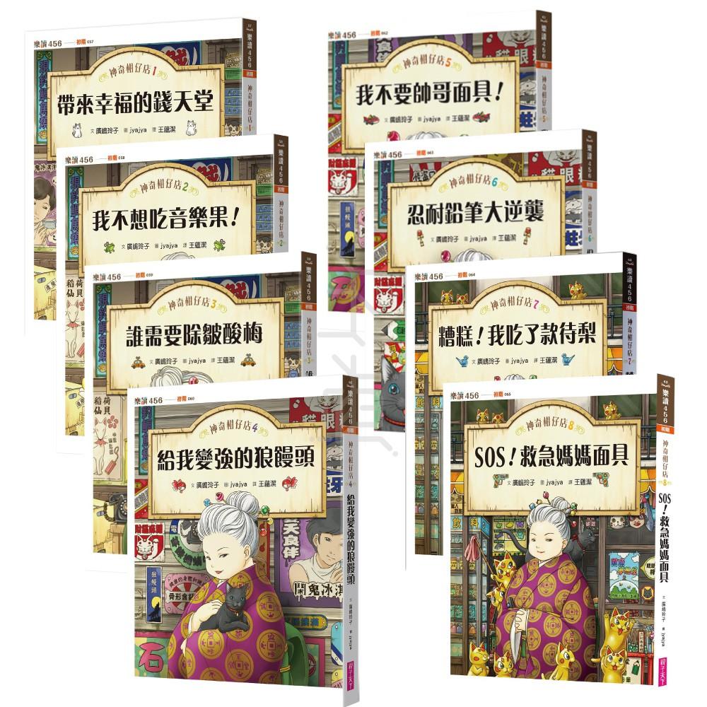 【親子天下】神奇柑仔店系列1-10 集單書(廣嶋玲子)
