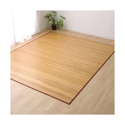 メーカー直送 竹 ラグ カーペット 無地 自然素材 丈夫 ひんやり 孟宗竹 皮下使用 ライトブラウン 約200×240cm
