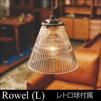 照明 おしゃれ リビング ダイニング キッチン ペンダントライト Rowel L ロウェルL 天井照明 照明器具 レトロ球 セット