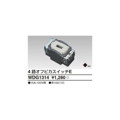 【TOSHIBA】WIDEiスイッチユニット WIDE i スイッチ 4路オフピカスイッチE WDG1314