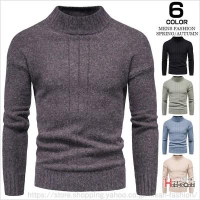 モックネック ニット メンズ セーター 長袖 スリム リブ編み トップス ニットセーター 秋冬 メンズセーター