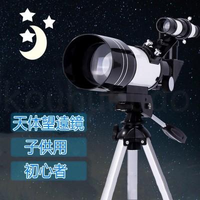 天体望遠鏡 単眼鏡 スマホ撮影 口径70mm 初心者対応 屈折式 アルミニウム合金三脚 子供 小学生