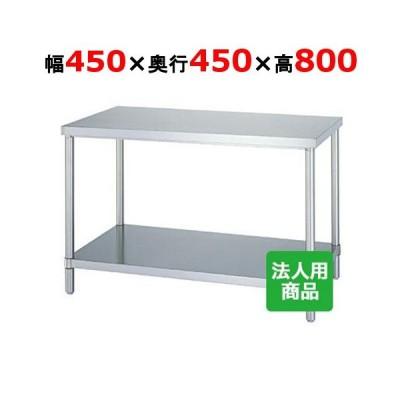 シンコー 作業台 業務用 ベタ 幅450×奥行450×高さ800 (WB-4545)/送料無料