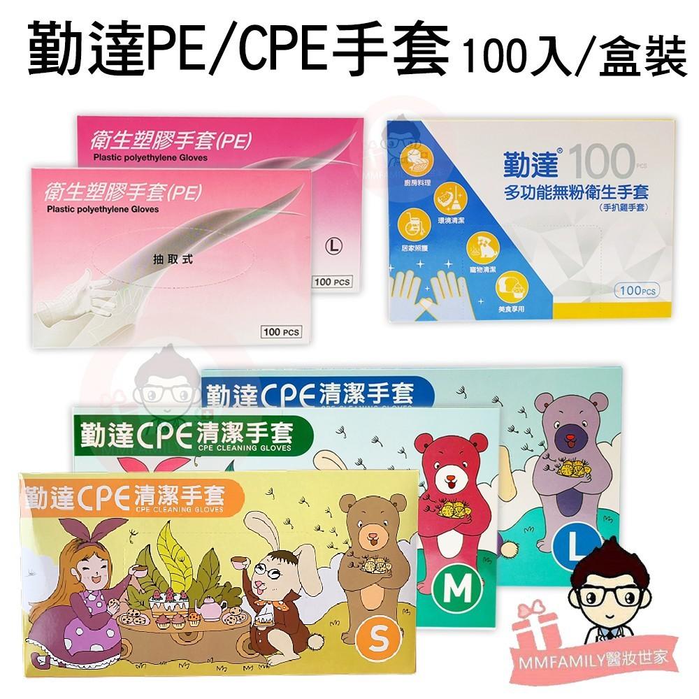 勤達 衛生塑膠手套【PE】/清潔手套【CPE】 (100入盒裝) 未滅菌 【醫妝世家】 手扒雞手套 染髮手套
