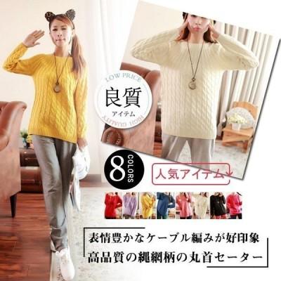 秋服 レディースファッション 韓国風 クラシック風 プルオーバー 頭からかぶる 毛糸セーター ニットセーター 長袖 縄編み柄 女性 アウター