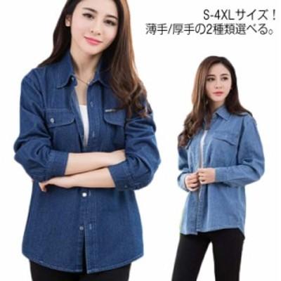 送料無料 S-4XLサイズ!薄手/厚手 デニムシャツ レディース デニム カジュアルシャツ シャツ トップス 長袖