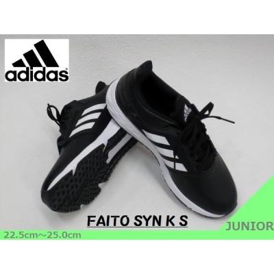 SALE / adidas アディダス EF8226 FAITO SYN K S 合皮 Bスニーカー 黒白 22.5cm〜25.0cm <30%OFF>