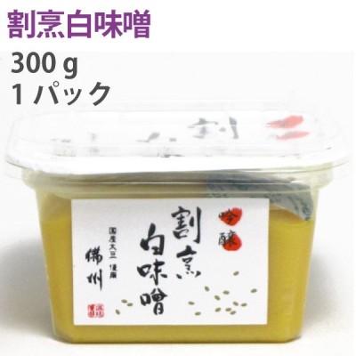 割烹白味噌300g 国産原料使用 馬場商店の割烹白味噌300gカップ 送料別 ポイント消化 食品