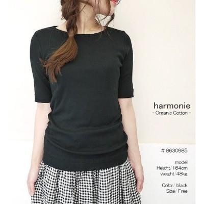 harmonie 8630985 アルモニ フライス 無地 5分袖 TEEシャツ