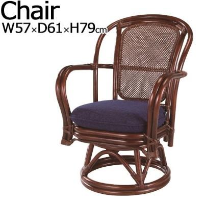 チェア シィーベルチェアー アーム クッション 回転椅子 1人掛け 籐 ラタン D色 高さ79cm リゾート アジアン ブラウン 尾州 IR-0123