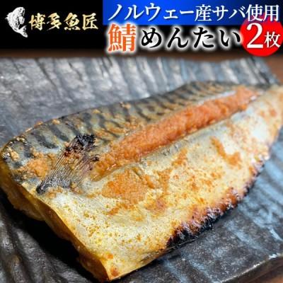 鯖めんたい 2枚入 さば サバ 鯖 ノルウェー産 明太子 博多 福岡 市場 贈答用 お土産 食べ物 ギフト