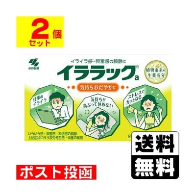 【第2類医薬品】■ポスト投函■[小林製薬]イララック 20カプセル【2個セット】